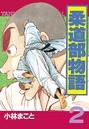 柔道部物語 2