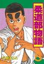 柔道部物語 5