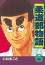 柔道部物語 6