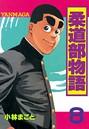 柔道部物語 8