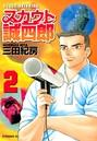 スカウト誠四郎 2