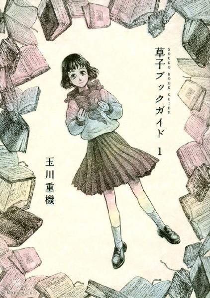 草子ブックガイド (1)
