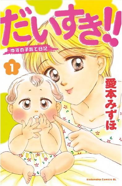 だいすき!!〜ゆずの子育て日記〜 (1)