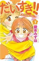 だいすき!!〜ゆずの子育て日記〜 (2)