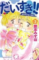 だいすき!!〜ゆずの子育て日記〜 (3)