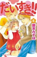 だいすき!!〜ゆずの子育て日記〜 (4)
