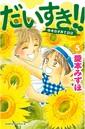 だいすき!!〜ゆずの子育て日記〜 (5)