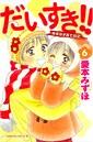 だいすき!!〜ゆずの子育て日記〜 (6)