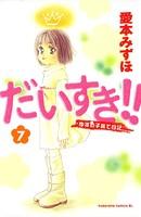 だいすき!!〜ゆずの子育て日記〜 (7)