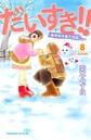だいすき!!〜ゆずの子育て日記〜 (8)