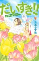 だいすき!!〜ゆずの子育て日記〜 (9)