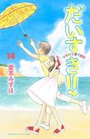 だいすき!!〜ゆずの子育て日記〜 (14)