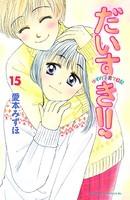 だいすき!!〜ゆずの子育て日記〜 (15)