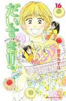 だいすき!!〜ゆずの子育て日記〜 (16)