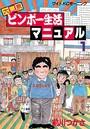 大東京ビンボー生活マニュアル 1