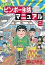 大東京ビンボー生活マニュアル 2