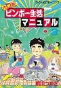 大東京ビンボー生活マニュアル 3