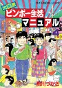 大東京ビンボー生活マニュアル 4