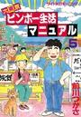大東京ビンボー生活マニュアル 5