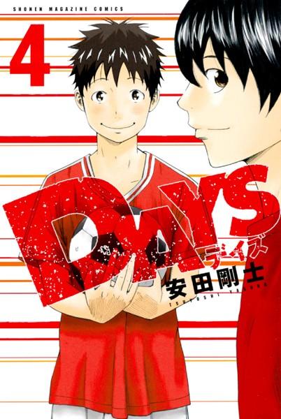 DAYS (4)
