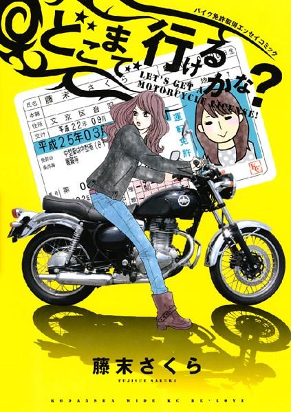 どこまで行けるかな? バイク免許取得エッセイコミック