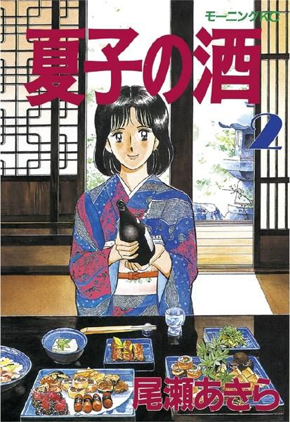 夏子の酒 (2)