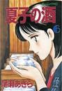 夏子の酒 6
