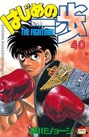 はじめの一歩 (40)