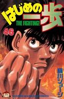 はじめの一歩 (46)