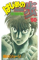 はじめの一歩 (60)