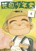 花田少年史 (4)