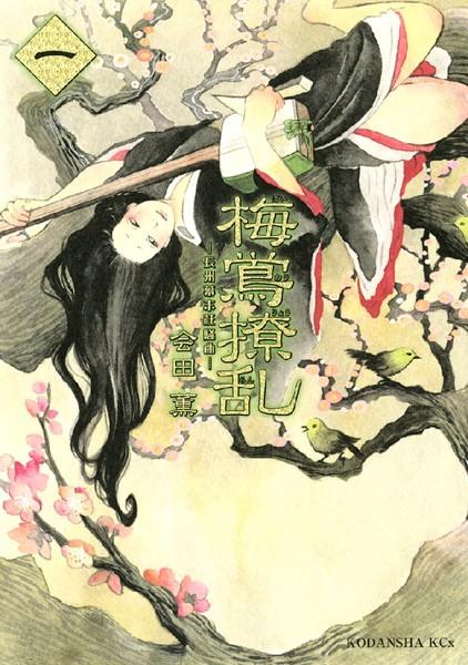 梅鴬撩乱―長州幕末狂騒曲― 1