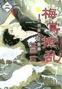 梅鴬撩乱―長州幕末狂騒曲― 2