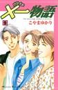 ×一物語 (9)