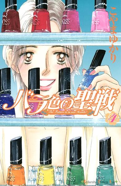 バラ色の聖戦 The Future is in our Hands! (4)