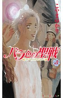バラ色の聖戦 The Future is in our Hands! (5)
