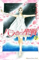 バラ色の聖戦 The Future is in our Hands! (7)