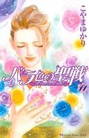 バラ色の聖戦 The Future is in our Hands! (11)