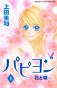 パピヨン-花と蝶- (1)