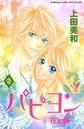 パピヨン-花と蝶- (2)
