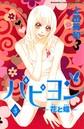 パピヨン-花と蝶- (3)