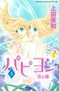 パピヨン-花と蝶- (4)