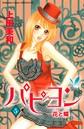 パピヨン-花と蝶- (5)