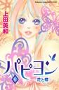 パピヨン-花と蝶- (6)