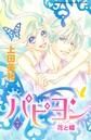 パピヨン-花と蝶- (7)