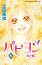 パピヨン-花と蝶- (8)