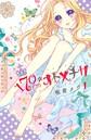 170cm★オトメチカ (1)
