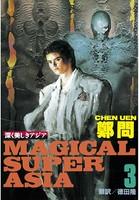 深く美しきアジア MAGICAL SUPER ASIA 3