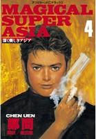 深く美しきアジア MAGICAL SUPER ASIA 4