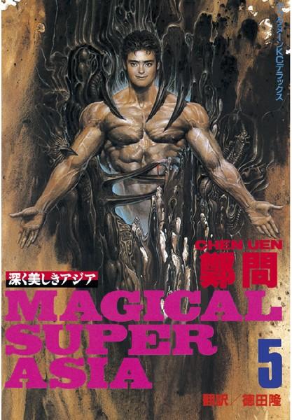 深く美しきアジア MAGICAL SUPER ASIA 5